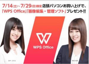 wps-01