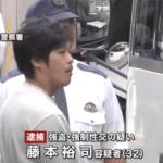 藤本裕司容疑者(横浜の会社員)の顔画像と勤務先の会社はどこ?暴行の現場と他の余罪も調査!