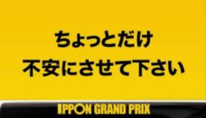ippon-02
