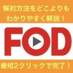 FODの解約方法を解説!最短2クリックで手続きが完了できます!