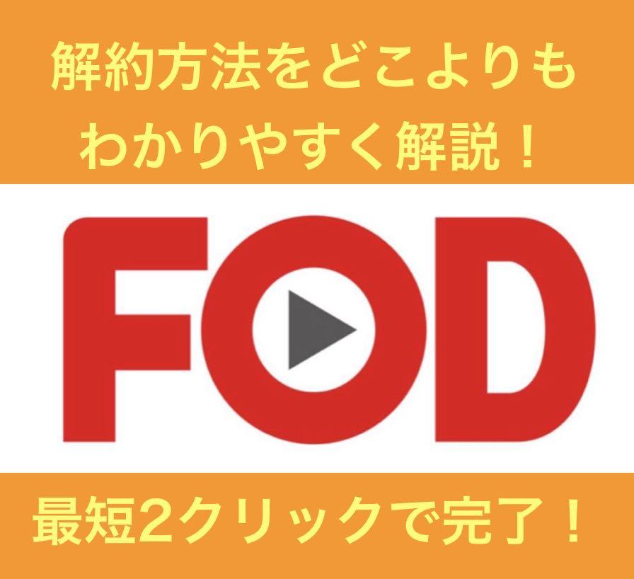 fod-kaiyaku-01