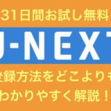 u-next-touroku-01