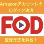 FODの簡単登録方法!Amazonアカウントのログイン決済について