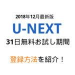 U-NEXTの簡単2ステップ登録方法!31日間お試し無料期間の注意点は?