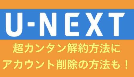 U-NEXTの簡単解約方法とアカウントの削除を解説!