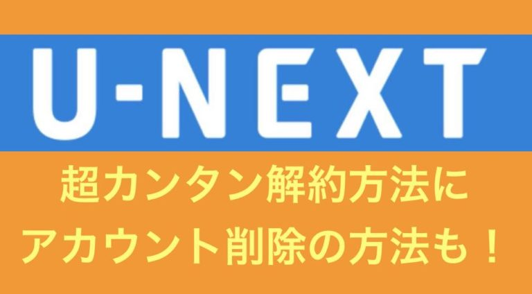 u-next-kaiyaku-01