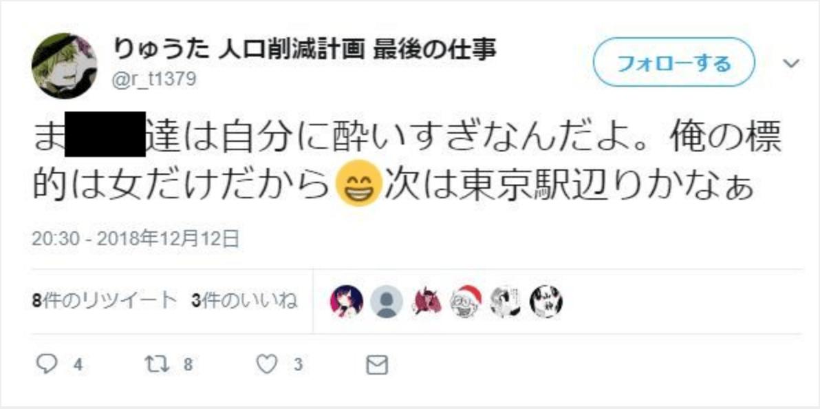 りゅうた(東京駅ツイッター犯行予告)の顔画像と本名や事件現場の場所はどこ?秋葉原無差別殺人と共通点も!