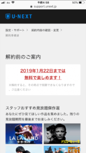 u-next-02