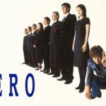 HERO(第1,2シーズン・映画版)1話〜最終回の動画を全話無料で視聴する方法!