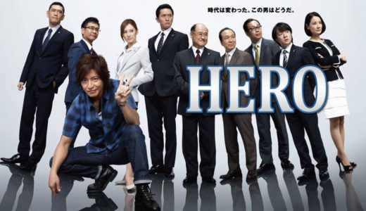 HERO(第1,2シーズン)1話〜最終回の動画を全話無料で視聴する方法!