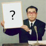 新元号(平成の次)は誰が決める?発表する人や決定条件と意外な基準やルールも!過去の漏洩事件が酷い!