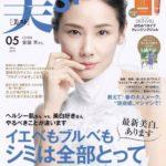 美ST(ファッション雑誌)の肌色差別記事を執筆の記者は誰?編集長の顔画像や経歴も!