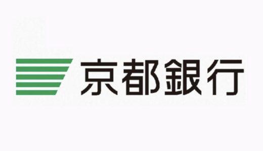 京都銀行2019年シルバーウィークのATMの営業や窓口取扱時間はいつで手数料はいくら?