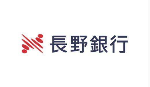 長野銀行2019年GW(ゴールデンウィーク)のATMの営業や窓口取扱時間はいつで手数料はいくら?