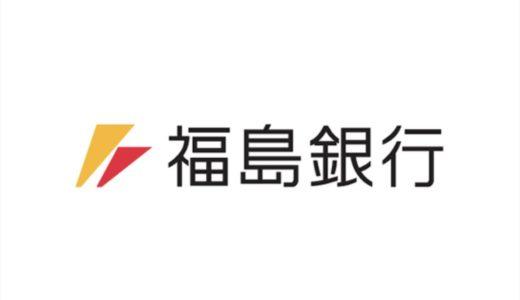福島銀行2019年GW(ゴールデンウィーク)のATMの営業や窓口取扱時間はいつで手数料はいくら?