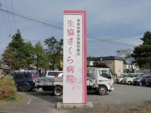 sakurabyouin-01