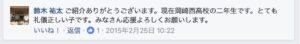 sanohayato-02