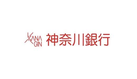 神奈川銀行2019年GW(ゴールデンウィーク)のATMの営業や窓口取扱時間はいつで手数料はいくら?