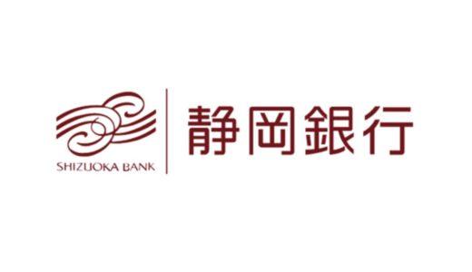 静岡銀行2019年お盆休みのATMの営業や窓口取扱時間はいつで手数料はいくら?