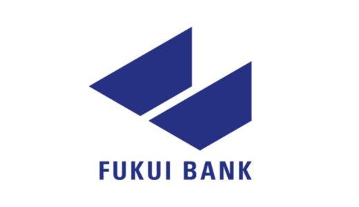 福井銀行2019年シルバーウィークのATMの営業や窓口取扱時間はいつで手数料はいくら?