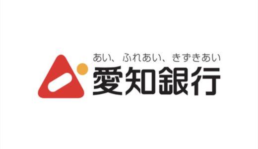 愛知銀行2019年お盆休みのATMの営業や窓口取扱時間はいつで手数料はいくら?