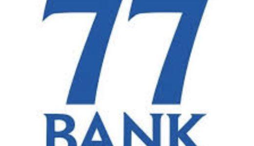 七十七銀行(宮城)2020年の年末年始のATMの営業や窓口取扱時間はいつで手数料はいくら?