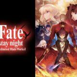 fate-01