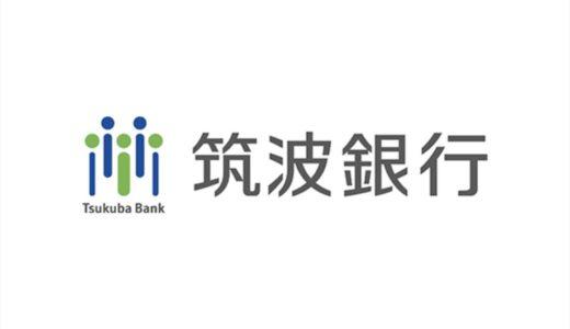 筑波銀行2019年シルバーウィークのATMの営業や窓口取扱時間はいつで手数料はいくら?