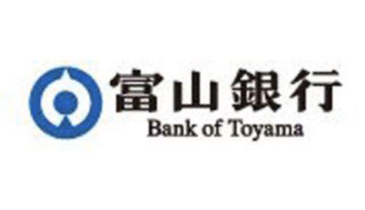 富山銀行2019年GW(ゴールデンウィーク)のATMの営業や窓口取扱時間はいつで手数料はいくら?