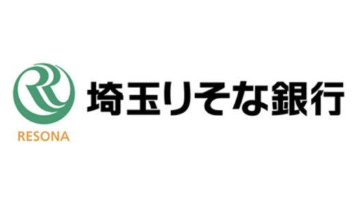 埼玉りそな銀行2019年GW(ゴールデンウィーク)のATMの営業や窓口取扱時間はいつで手数料はいくら?