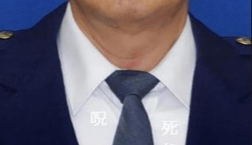 岐阜県警の幹部写真に漢字でいたずら文字を誰が書いた?顔画像や名前と所属や階級も!