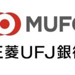 三菱UFJ銀行2019年GW(ゴールデンウィーク)のATMの営業や窓口取扱時間はいつで手数料はいくら?