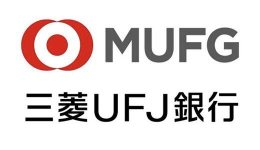三菱UFJ銀行2020年の年末年始のATMと窓口営業の取扱時間はいつで手数料はいくら?