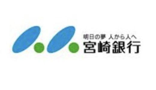 宮崎銀行2019年GW(ゴールデンウィーク)のATMの営業や窓口取扱時間はいつで手数料はいくら?