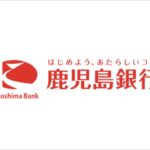 鹿児島銀行2019年GW(ゴールデンウィーク)のATMの営業や窓口取扱時間はいつで手数料はいくら?
