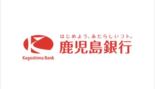 鹿児島銀行2019年お盆休みのATMの営業や窓口取扱時間はいつで手数料はいくら?