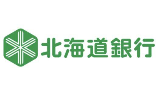 北海道銀行2019年GW(ゴールデンウィーク)のATMの営業や窓口取扱時間はいつで手数料はいくら?