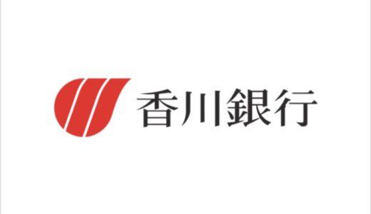香川銀行2019年シルバーウィークのATMの営業や窓口取扱時間はいつで手数料はいくら?