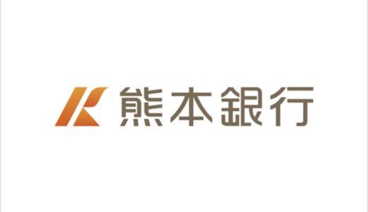 熊本銀行2019年GW(ゴールデンウィーク)のATMの営業や窓口取扱時間はいつで手数料はいくら?