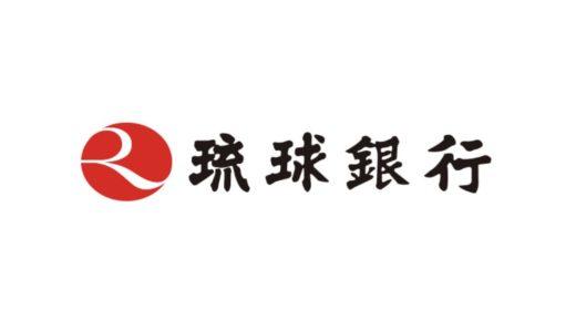 琉球銀行2019年お盆休みのATMの営業や窓口取扱時間はいつで手数料はいくら?