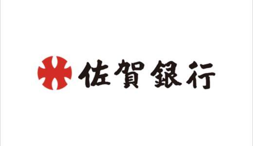 佐賀銀行2019年GW(ゴールデンウィーク)のATMの営業や窓口取扱時間はいつで手数料はいくら?