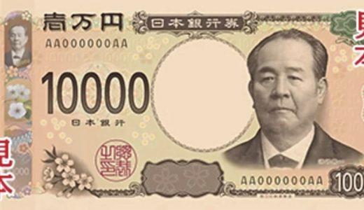 新紙幣(新札)は2024年のいつ発行?印刷される場所はどこで刷新の経済効果や肖像画選考理由も!