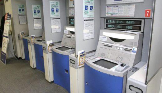 2020年お盆の全国信用金庫のATM手数料と営業時間一覧まとめ!