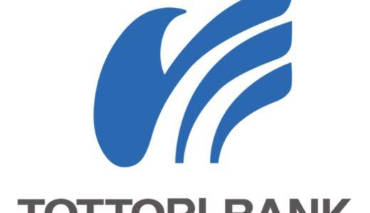 鳥取銀行2019年GW(ゴールデンウィーク)のATMの営業や窓口取扱時間はいつで手数料はいくら?