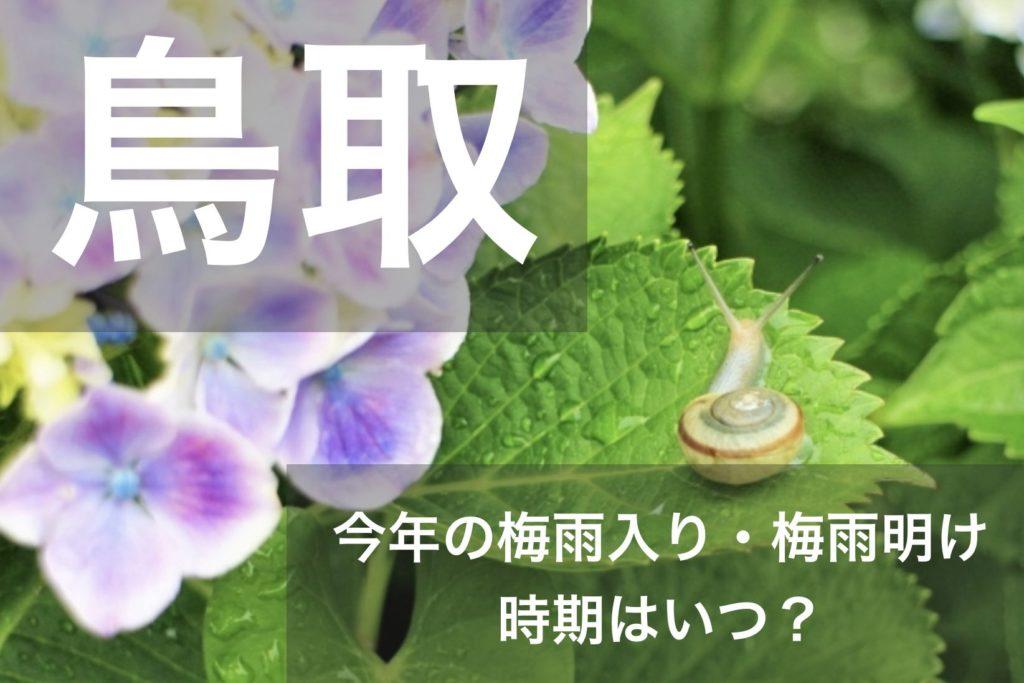 tottori-tsuyu