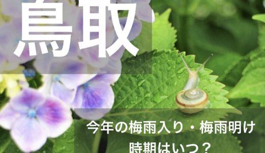 鳥取県(中国地方)2019年の梅雨入りと梅雨明け宣言はいつ?平年の時期や傾向も!