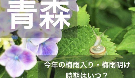 青森県(東北地方北部)2019年の梅雨入りと梅雨明け宣言はいつ?平年の時期や傾向も!
