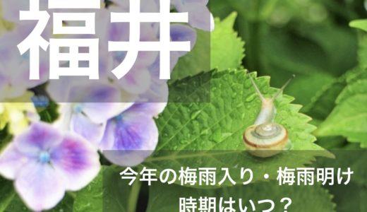福井県(北陸地方)2020年の梅雨入りと梅雨明け宣言はいつ?平年の時期や傾向も!