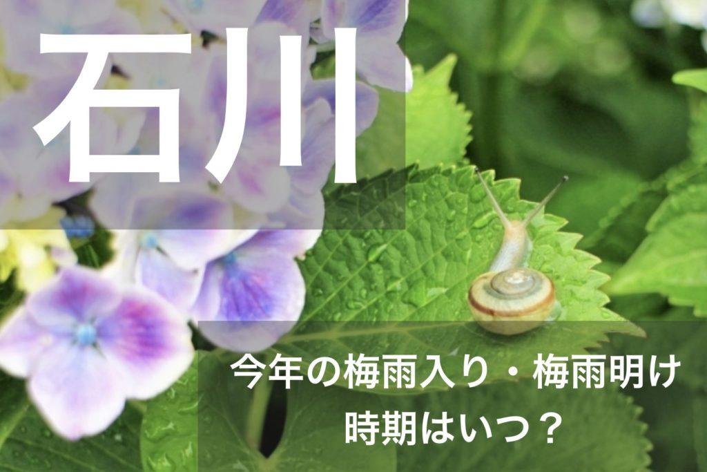 ishikawa-tsuyu