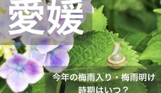 愛媛県(四国地方)2019年の梅雨入りと梅雨明け宣言はいつ?平年の時期や傾向も!